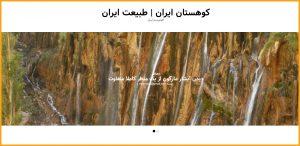 iranmount.com