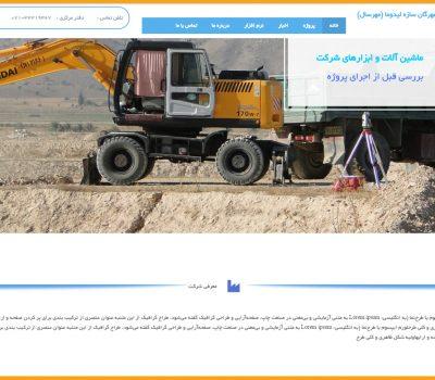 شرکت مهرگان سازه لیدوما (مهرسال)
