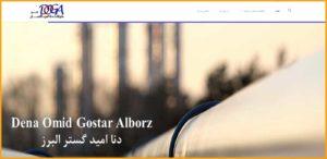شرکت دنا امید البرز