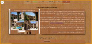 اقامتگاه و موزه مردم شناسی لپویی